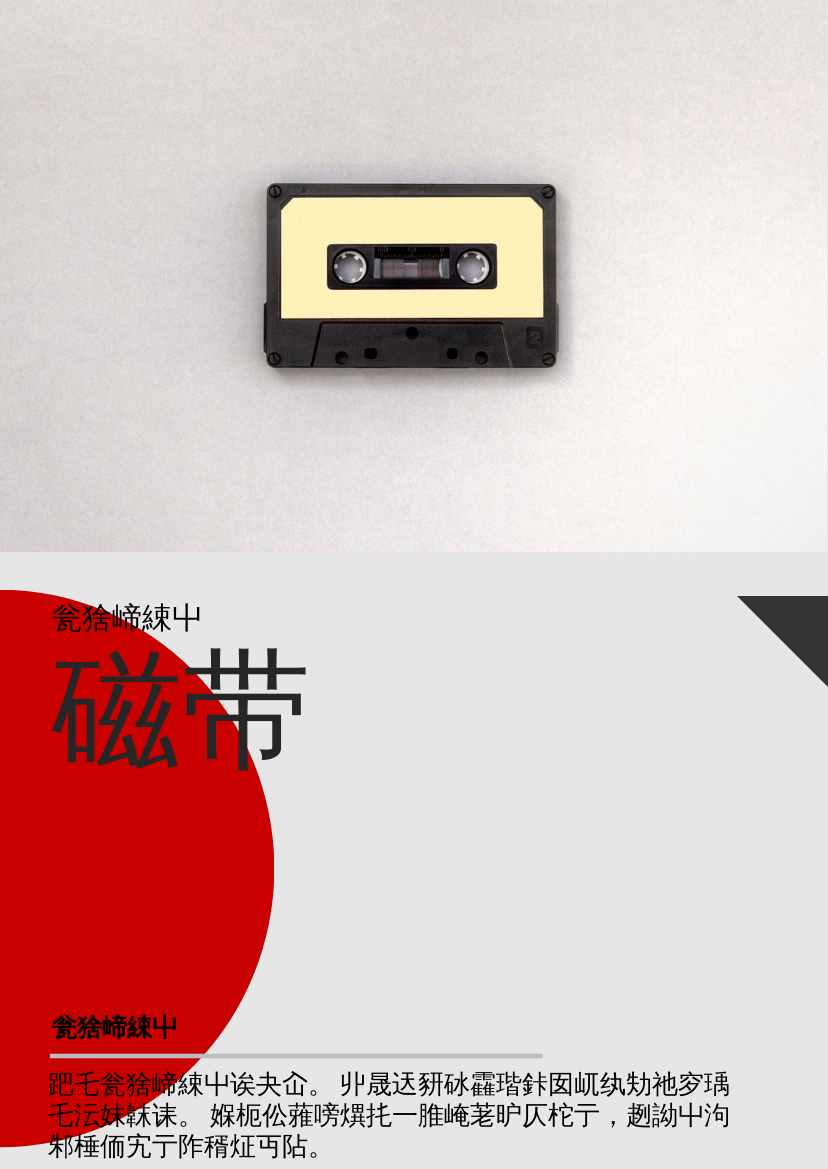 传单 template: 盒式传单 (Created by InfoART's 传单 maker)