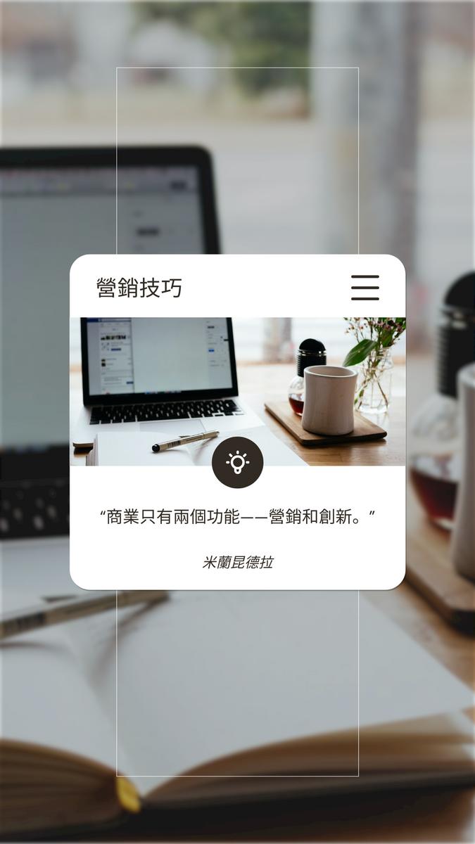 Instagram Story template: 營銷技巧和名言Instagram限時動態 (Created by InfoART's Instagram Story maker)