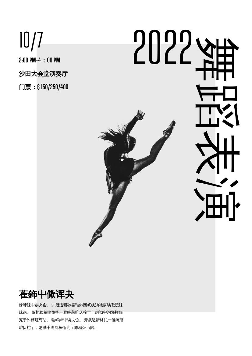 传单 template: 舞蹈表演传单 (Created by InfoART's 传单 maker)