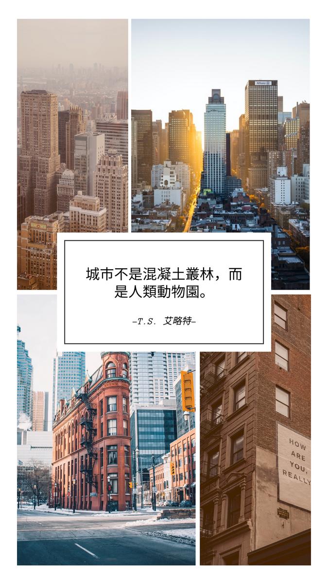 Instagram Story template: 引號小城市照片拼貼Instagram故事 (Created by InfoART's Instagram Story maker)