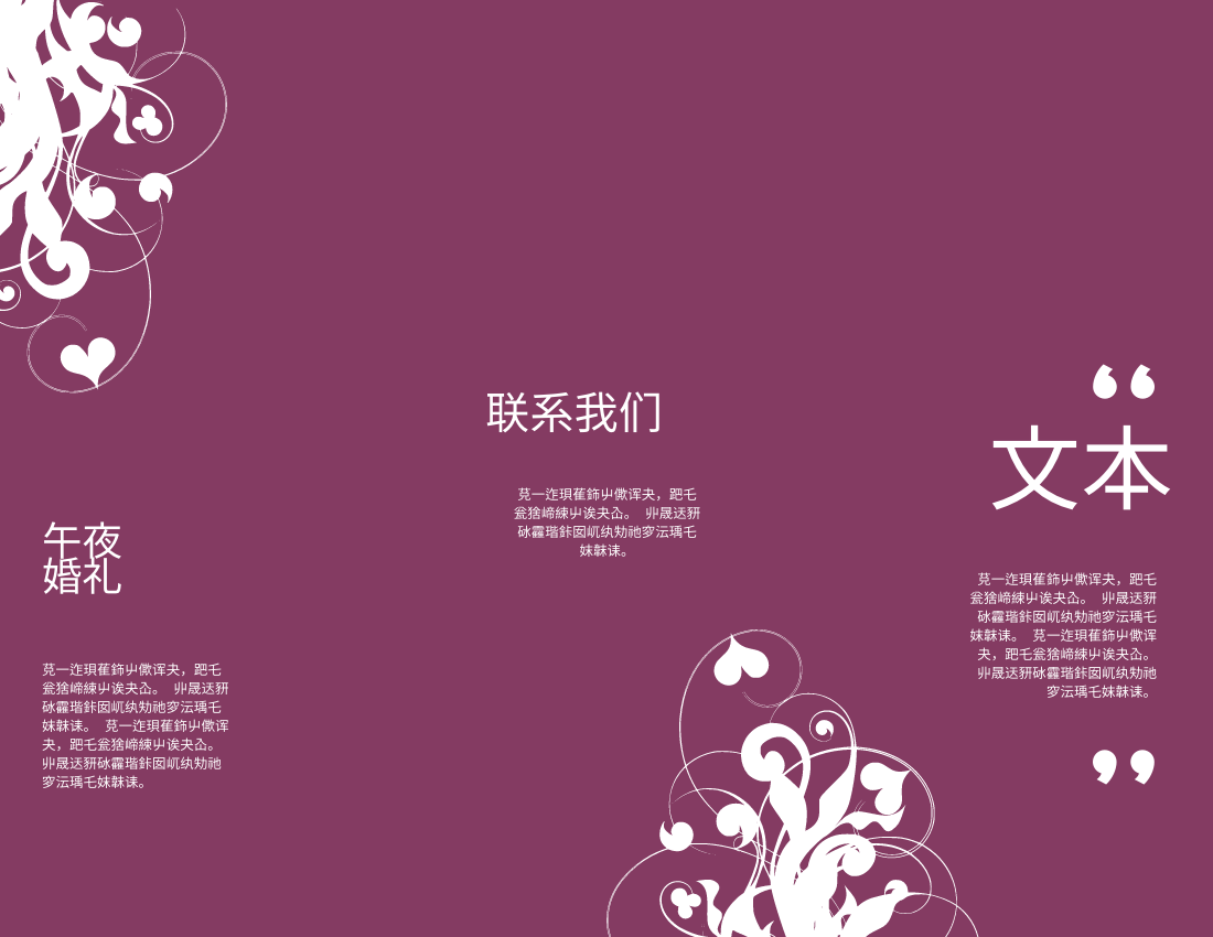宣传册 template: 深夜婚礼手册 (Created by InfoART's 宣传册 maker)