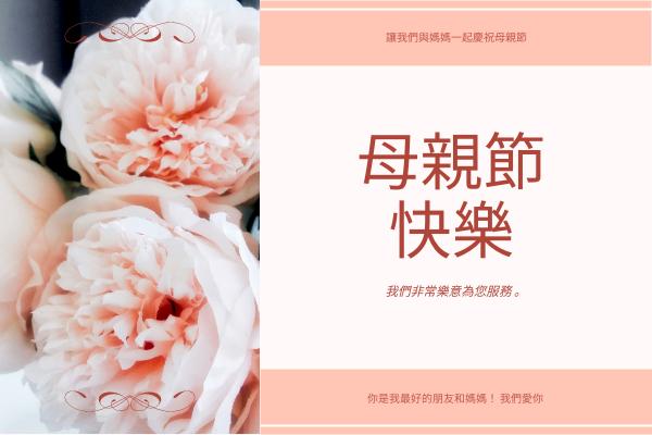 賀卡 template: 簡單的粉紅色花母親節賀卡 (Created by InfoART's 賀卡 maker)