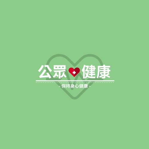 Logo template: 公眾健康宣傳用標誌 (Created by InfoART's Logo maker)