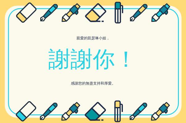 賀卡 template: 黃色和藍色插圖教師節賀卡 (Created by InfoART's 賀卡 maker)
