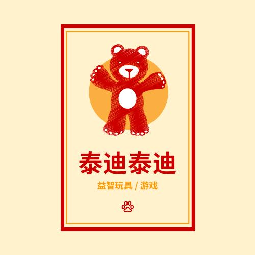 Logo template: 儿童益智玩具游戏小店标志设计 (Created by InfoART's Logo maker)