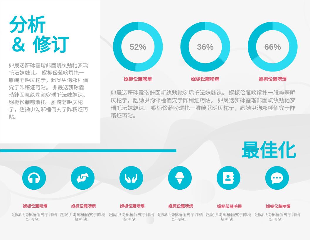 信息图表 template: 分析和审查信息图 (Created by InfoART's 信息图表 maker)