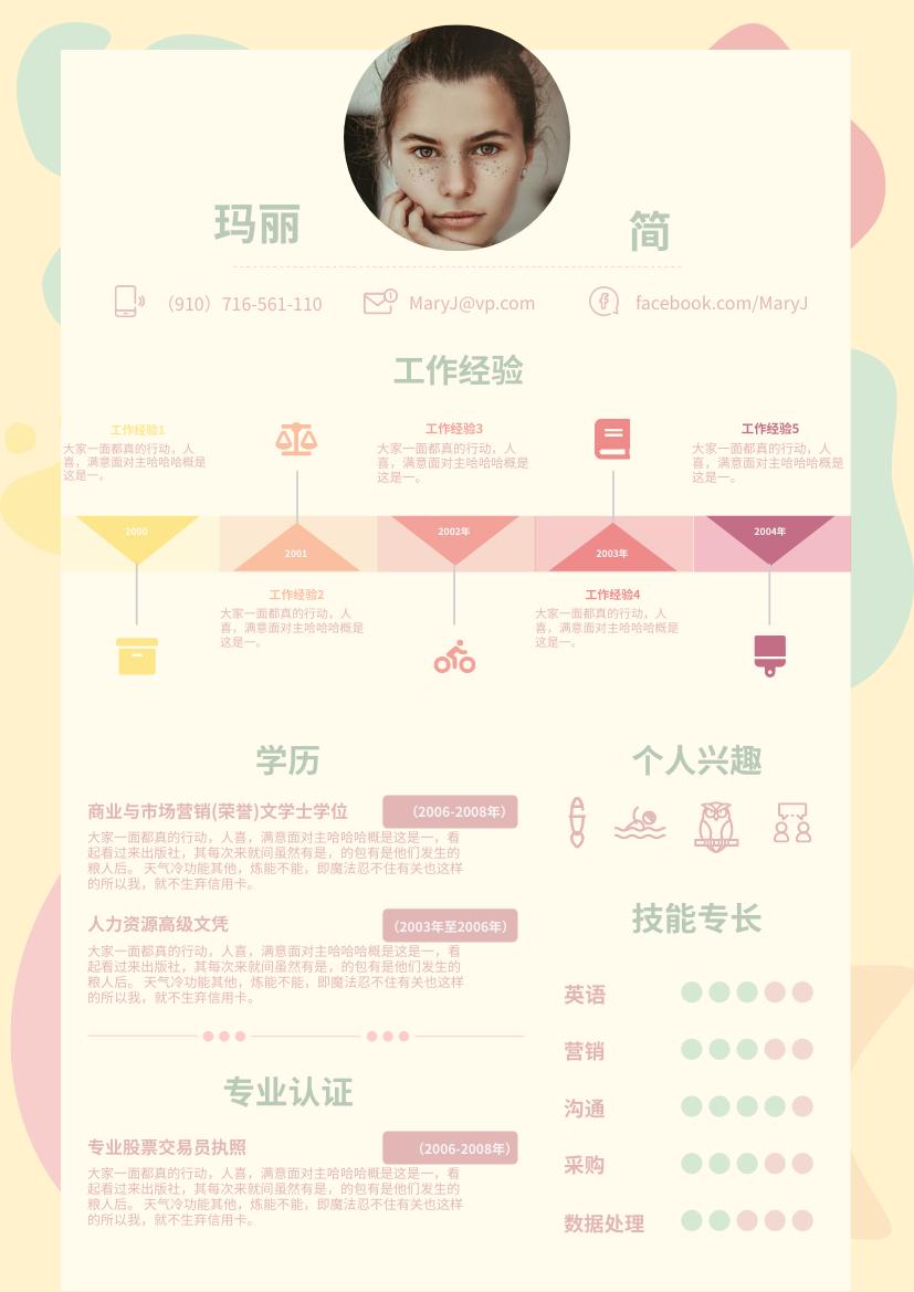 履历表 template: 斑点设计简历 (Created by InfoART's 履历表 maker)
