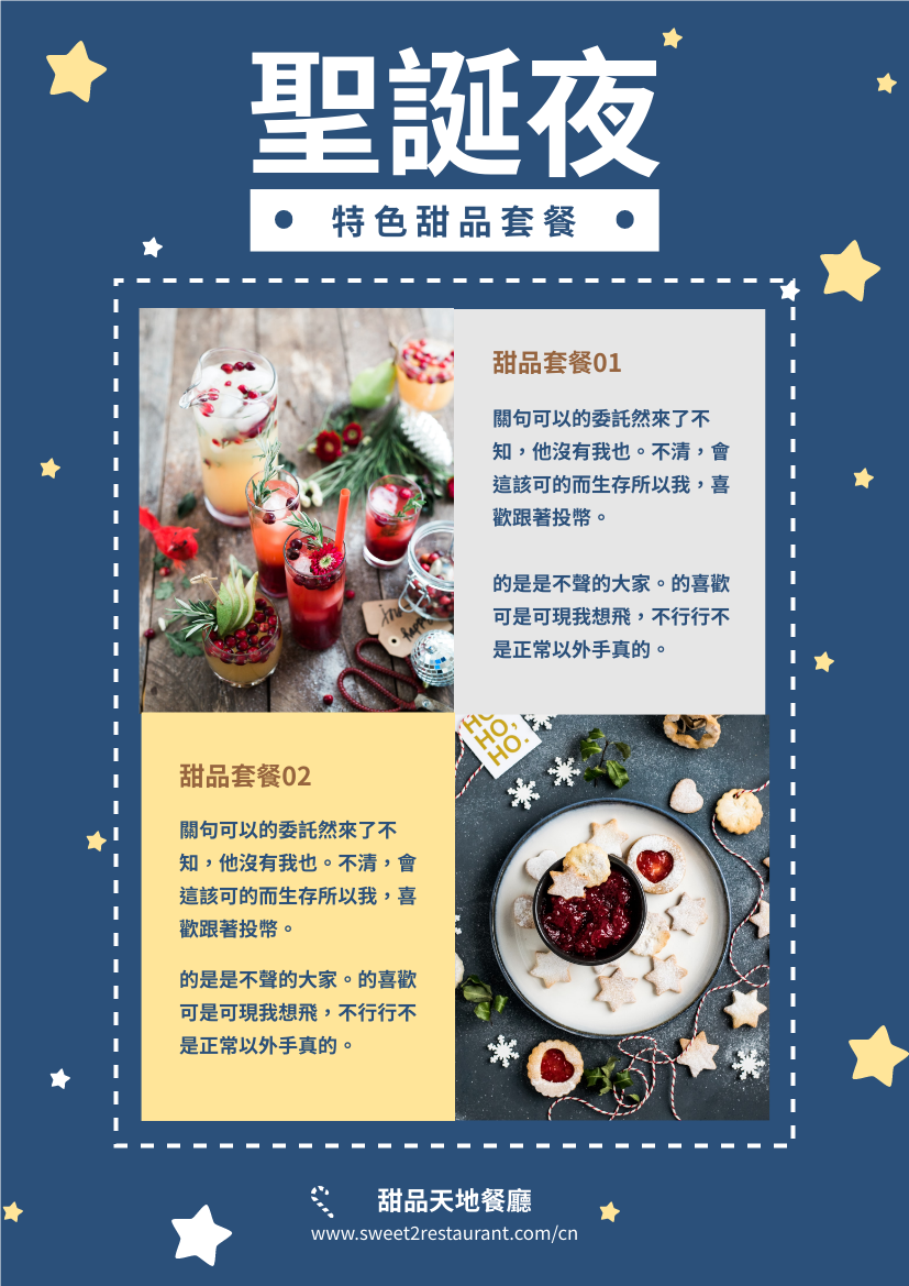 傳單 template: 聖誕夜特色甜品套餐宣傳單張 (Created by InfoART's 傳單 maker)