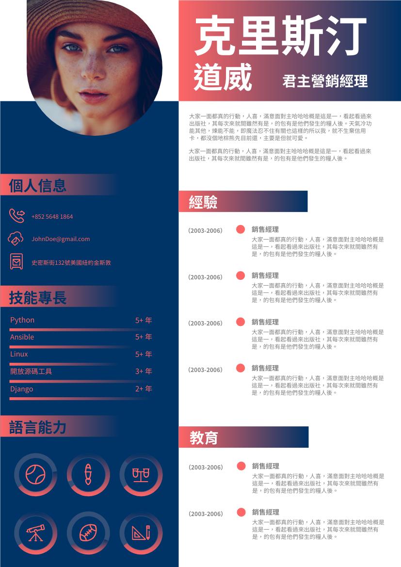 履歷表 template: 暗紅藍漸變色簡歷 (Created by InfoART's 履歷表 maker)