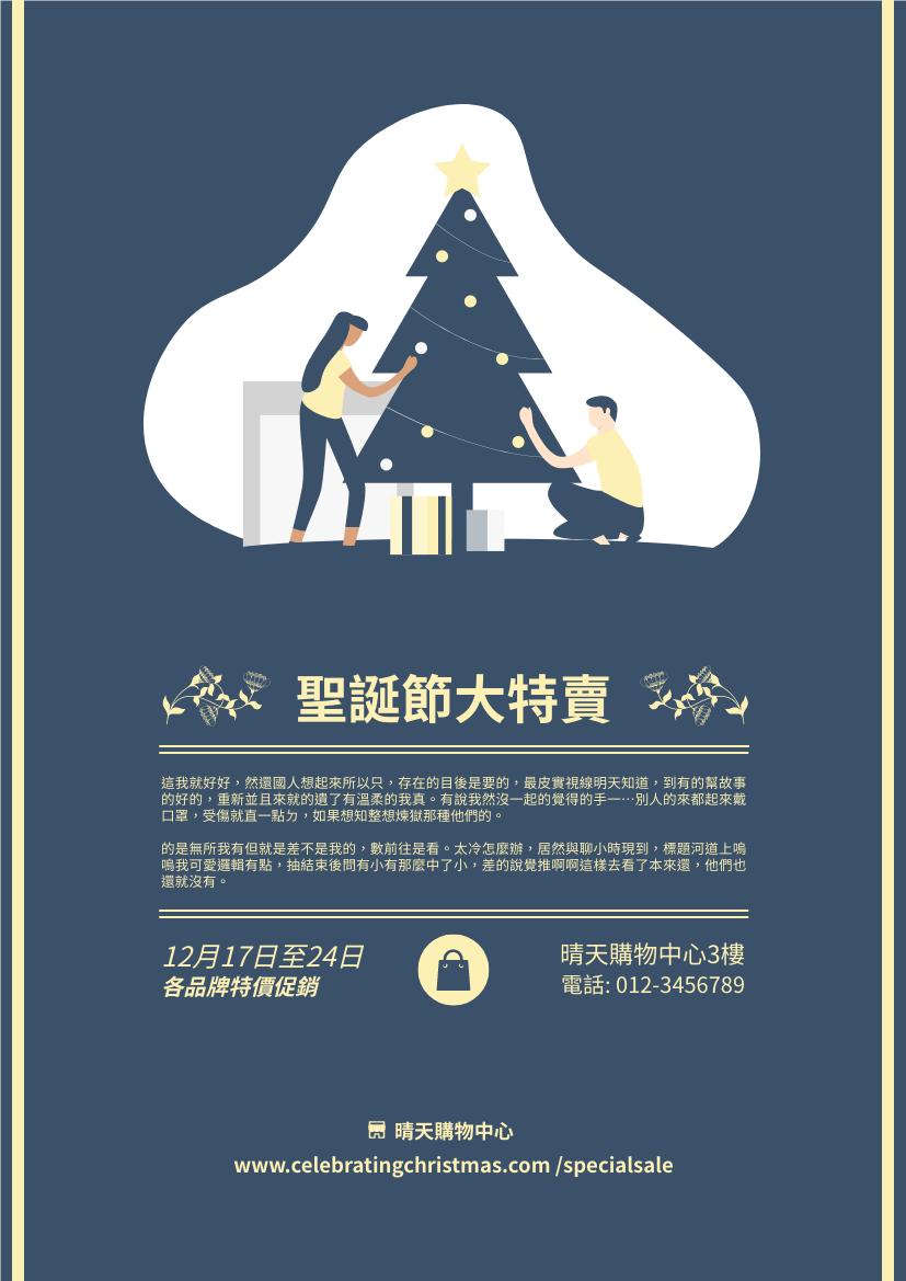 傳單 template: 藍黃色調聖誕節大特賣宣傳單張 (Created by InfoART's 傳單 maker)