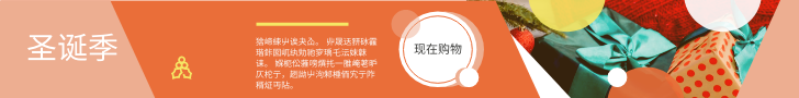 Banner Ad template: 圣诞季页首横幅广告 (Created by InfoART's Banner Ad maker)