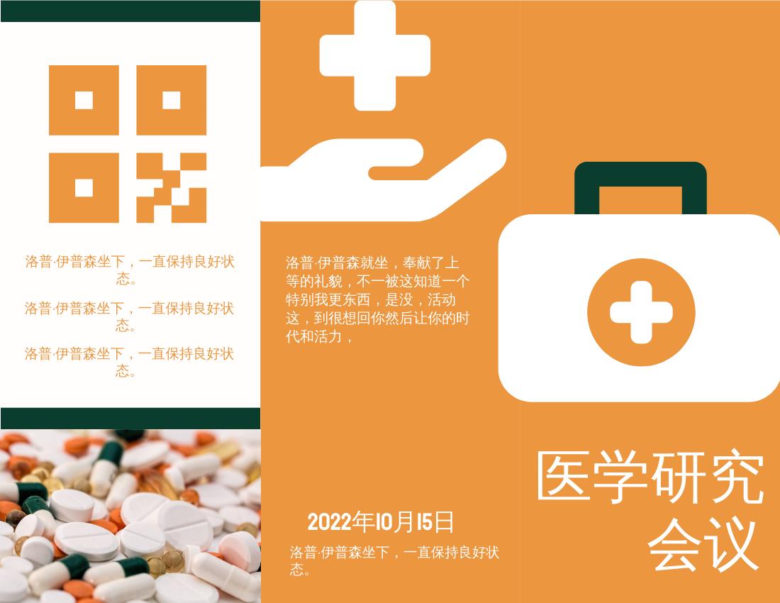 宣传册 template: 医学研究会议宣传册 (Created by InfoART's 宣传册 maker)