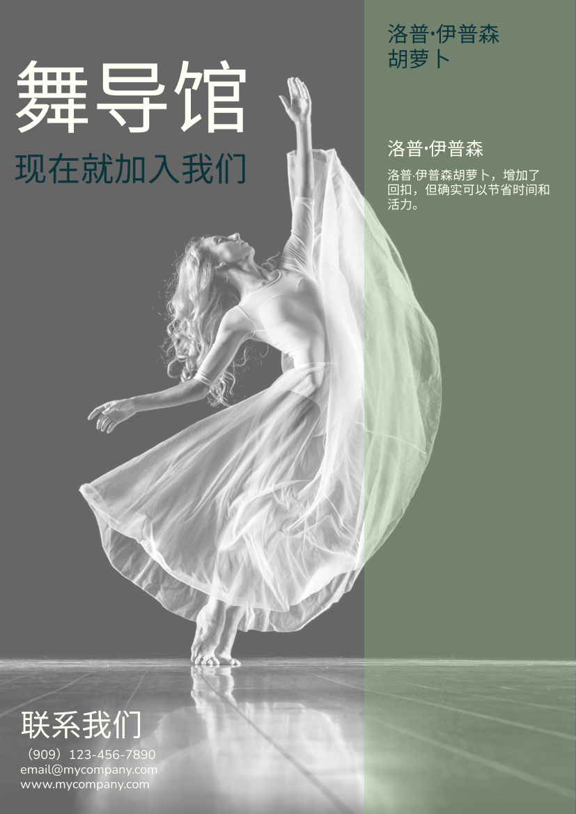 传单 template: 舞蹈传单 (Created by InfoART's 传单 maker)