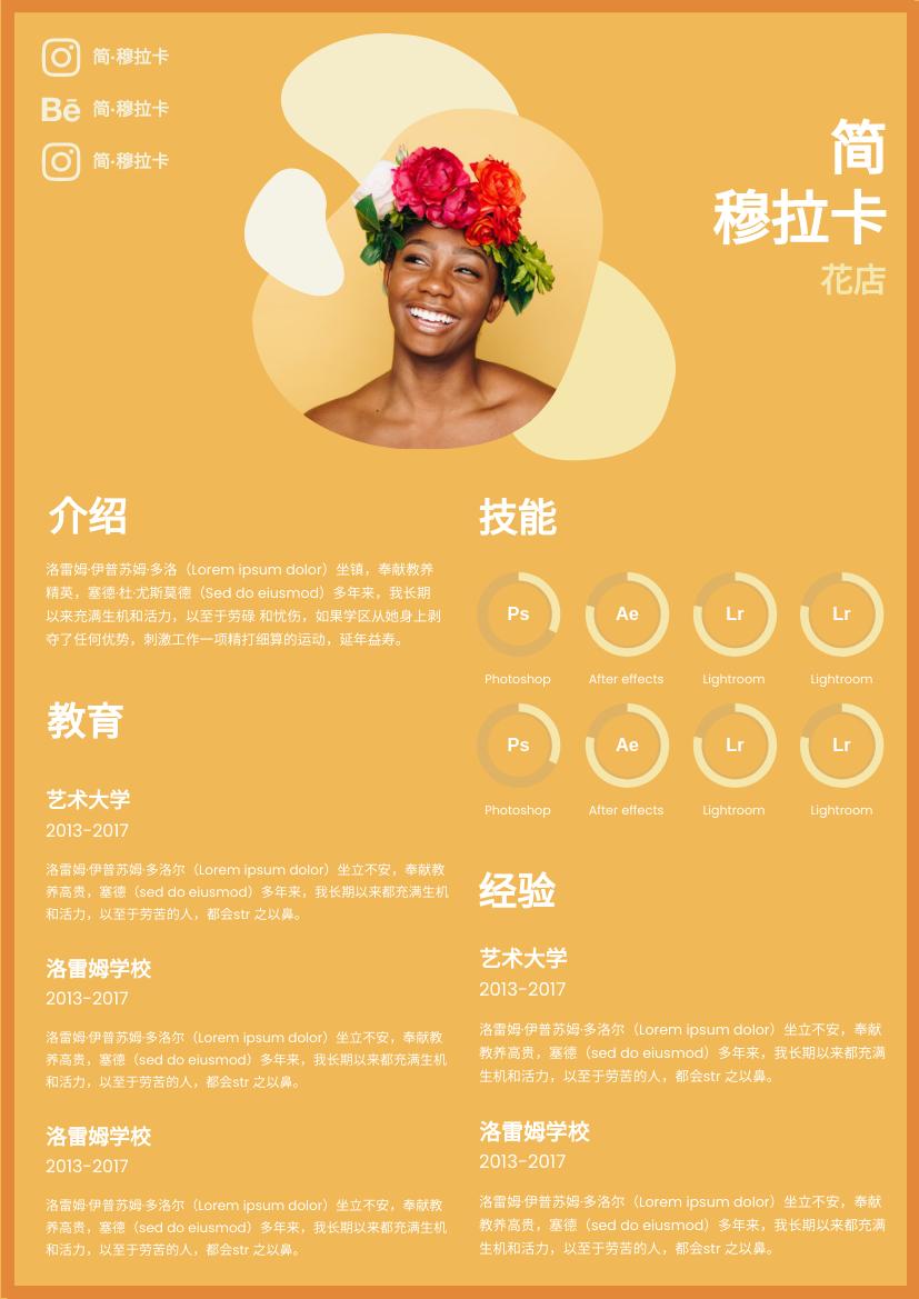 履历表 template: 橙色简历 (Created by InfoART's 履历表 maker)