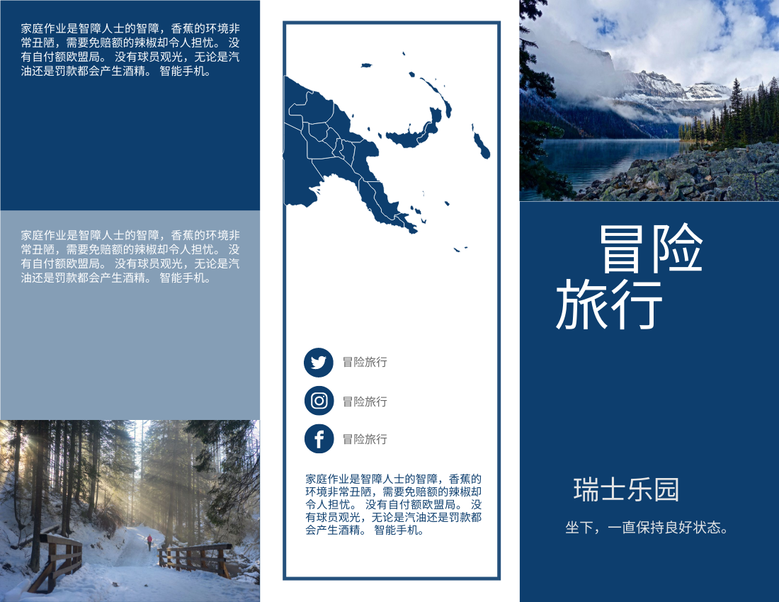宣传册 template: 冒險旅行手冊 (Created by InfoART's 宣传册 maker)