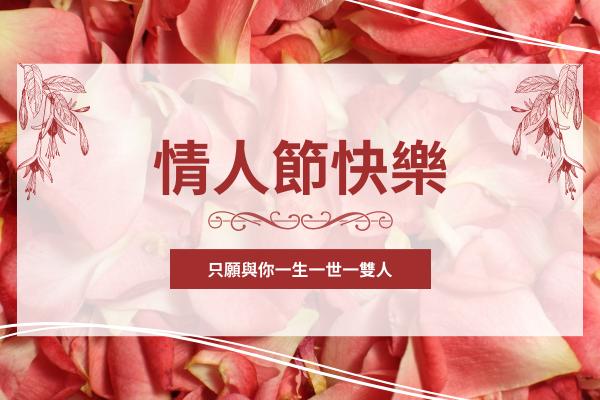 賀卡 template: 花瓣主題情人節賀卡(附願望) (Created by InfoART's 賀卡 maker)