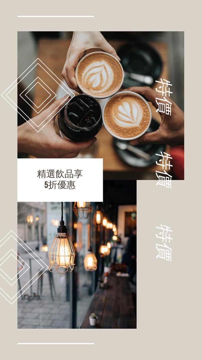 Instagram Story template: 極簡主義咖啡店照片促銷Instagram故事 (Created by InfoART's Instagram Story maker)