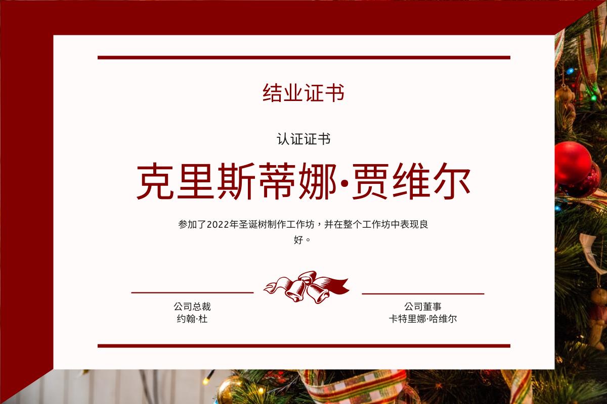 证书 template: 红色圣诞树三角照片证书 (Created by InfoART's 证书 maker)