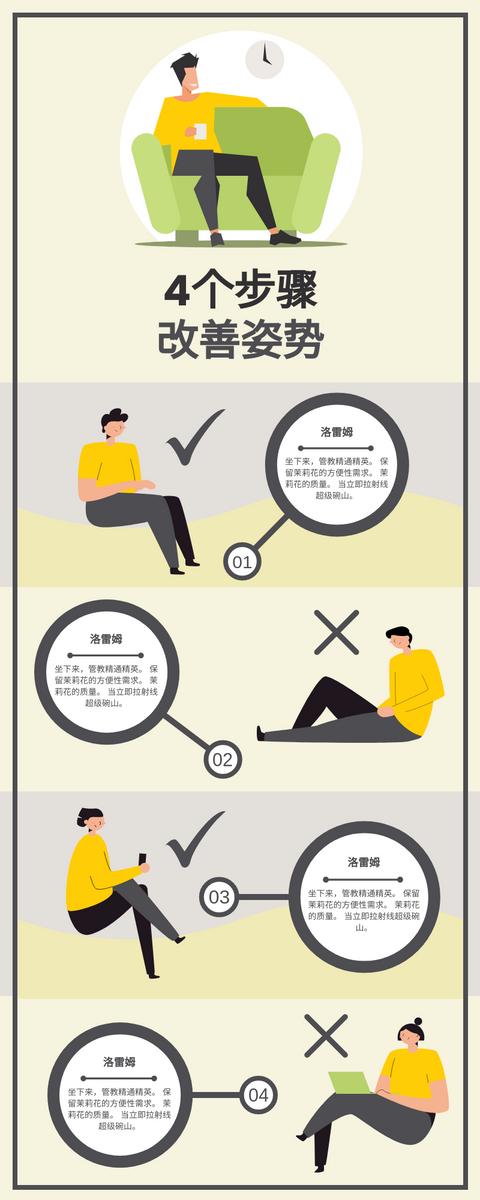 信息图表 template: 改善姿势的4个步骤信息图 (Created by InfoART's 信息图表 maker)