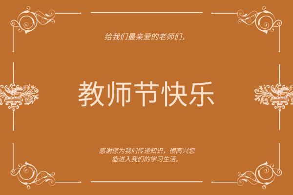 贺卡 template: 橙色花卉装饰教师节贺卡 (Created by InfoART's 贺卡 maker)