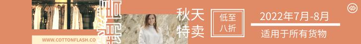 Banner Ad template: 时尚服饰秋季特卖排名横幅广告 (Created by InfoART's Banner Ad maker)