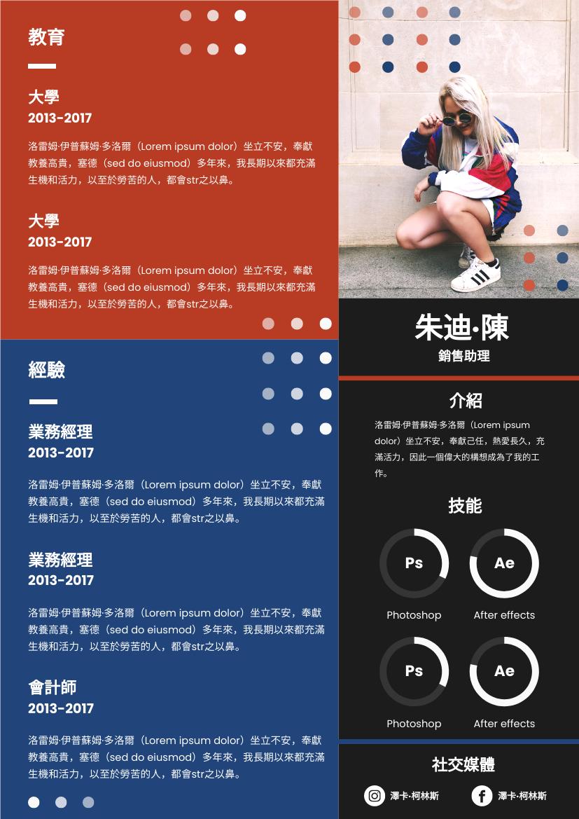 履歷表 template: 紅色和藍色簡歷 (Created by InfoART's 履歷表 maker)