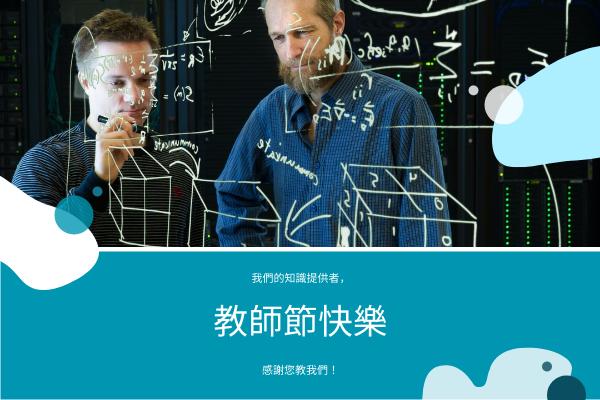 賀卡 template: 藍色教師照片教師節快樂賀卡 (Created by InfoART's 賀卡 maker)