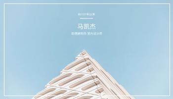 名片 template: 蓝色和白色建筑背景名片 (Created by InfoART's 名片 maker)