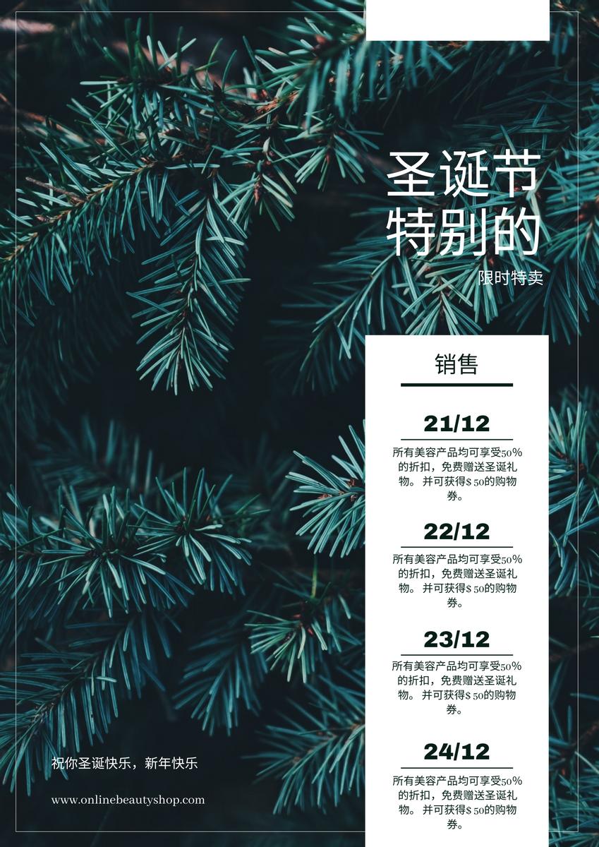 海报 template: 深绿色的圣诞树在线销售海报 (Created by InfoART's 海报 maker)