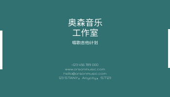 名片 template: 深绿色照片音乐工作室名片 (Created by InfoART's 名片 maker)