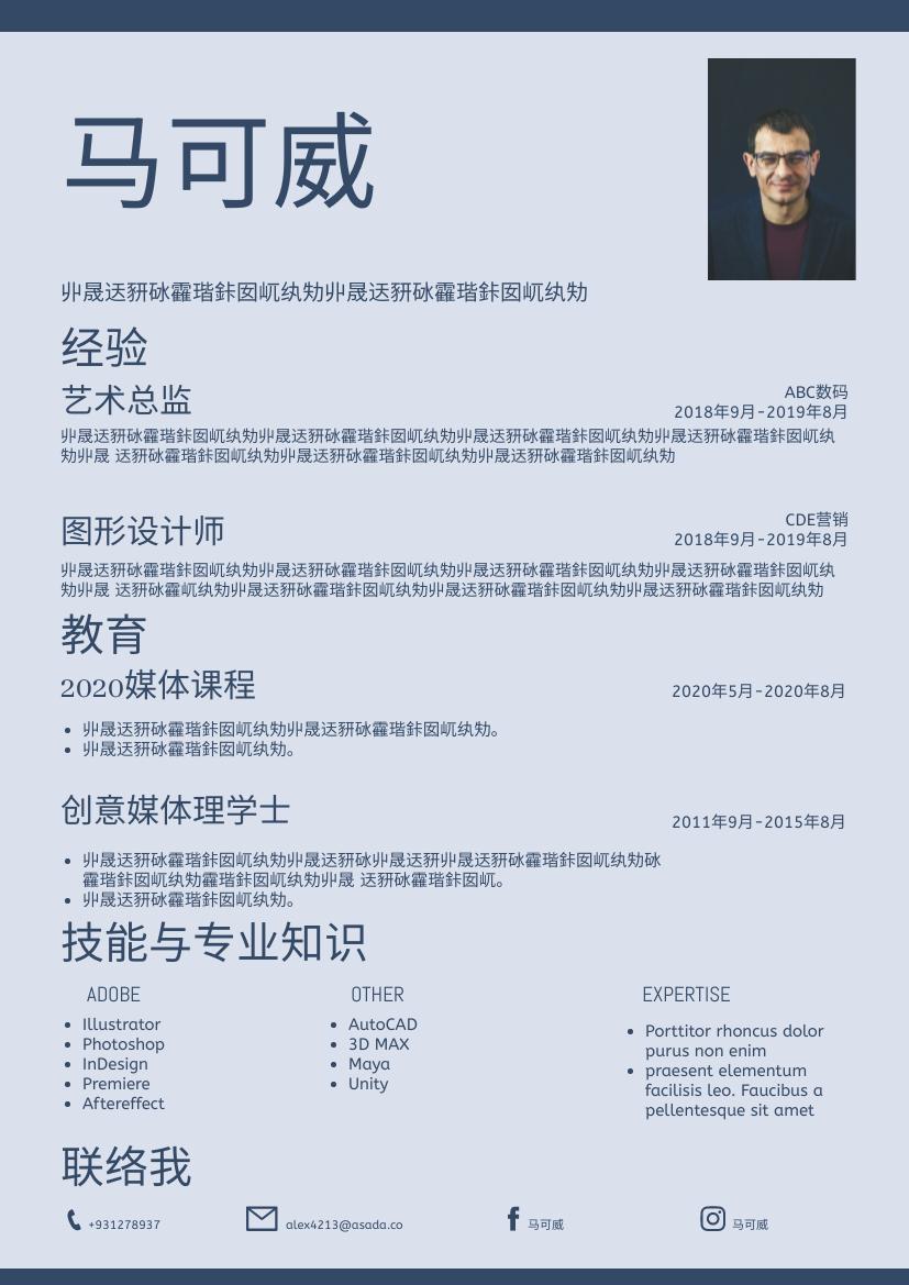 履历表 template: 简单的简历3 (Created by InfoART's 履历表 maker)