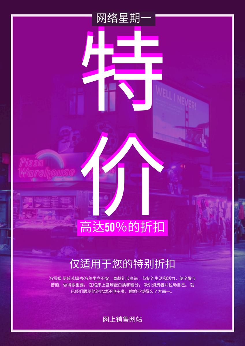 海报 template: 粉红霓虹灯网络星期一促销海报 (Created by InfoART's 海报 maker)