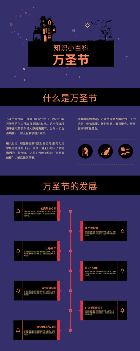 信息图表 template: 万圣节信息图表 (Created by InfoART's 信息图表 maker)