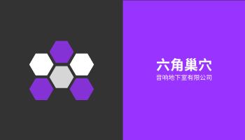 名片 template: 音响公司招聘经理名片 (Created by InfoART's 名片 maker)