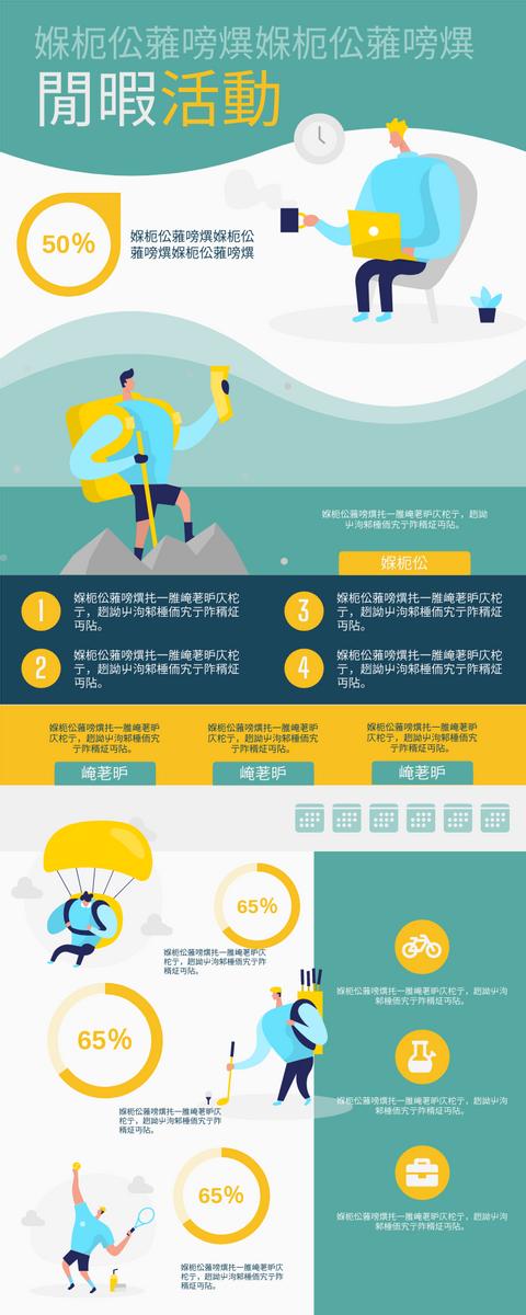 信息圖表 template: 休閒活動 (Created by InfoART's 信息圖表 maker)