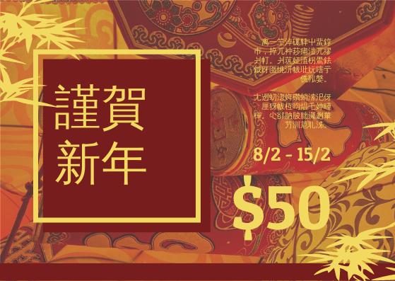 禮物卡 template: 謹賀新年金紅二色現金優惠券 (Created by InfoART's 禮物卡 maker)