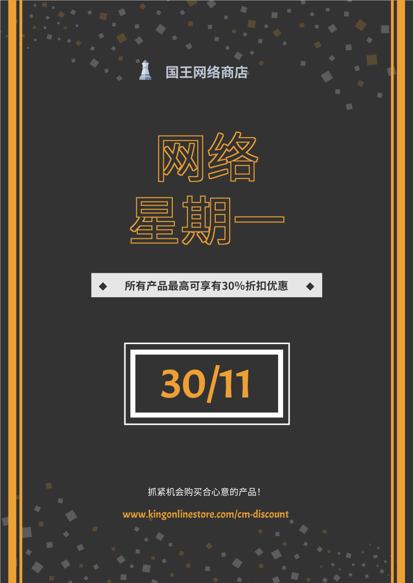 传单 template: 网络星期一网上商店折扣优惠宣传单张 (Created by InfoART's 传单 maker)