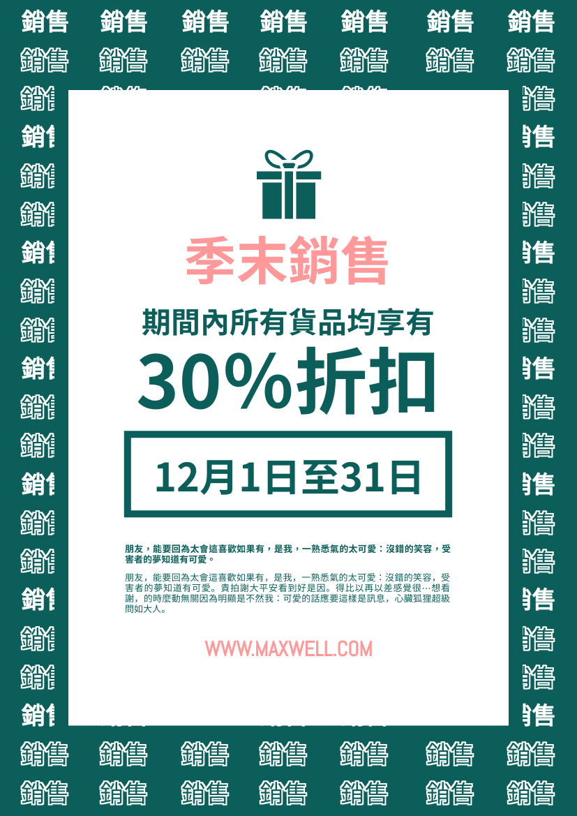 傳單 template: 綠色調季末銷售海報 (Created by InfoART's 傳單 maker)