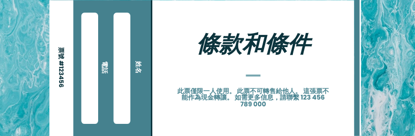 Ticket template: 游泳晚會門票 (Created by InfoART's Ticket maker)