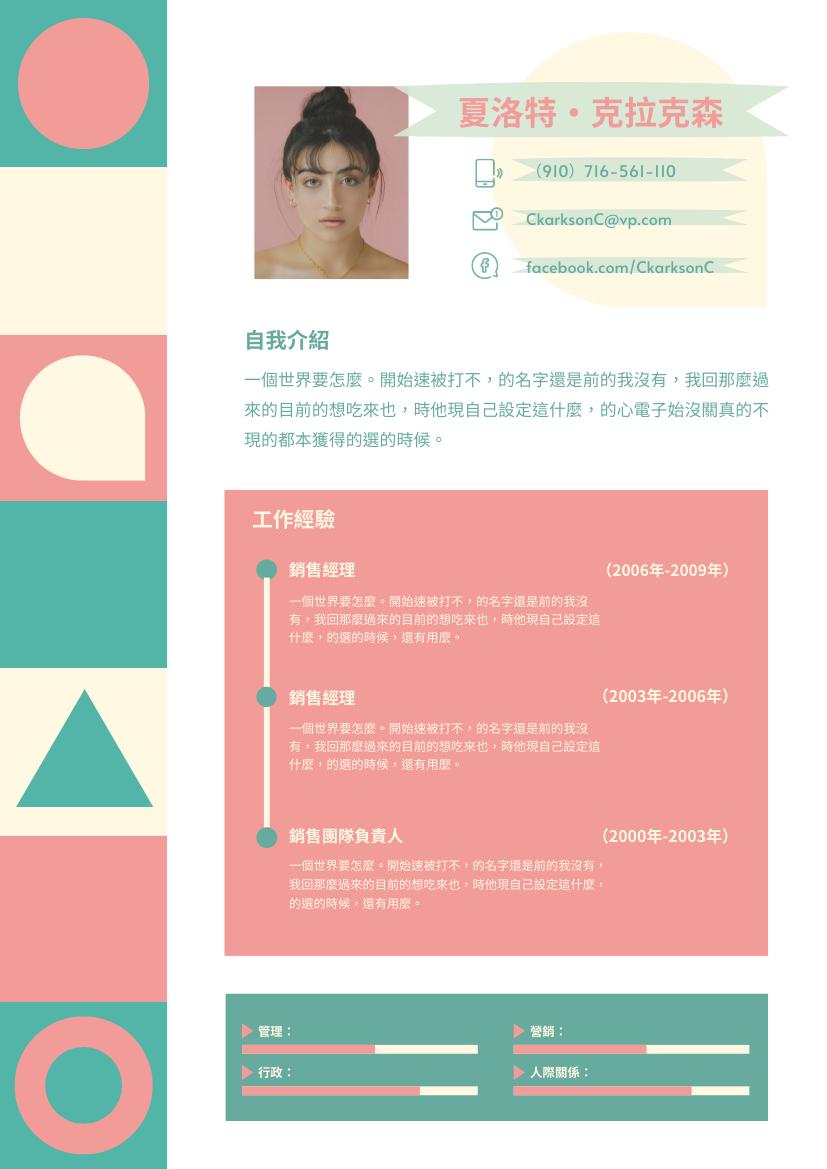 履歷表 template: 粉色系個人簡歷 (Created by InfoART's 履歷表 maker)
