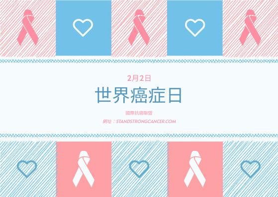 明信片 template: 柔和的粉紅色和藍色的世界癌症日明信片 (Created by InfoART's 明信片 maker)