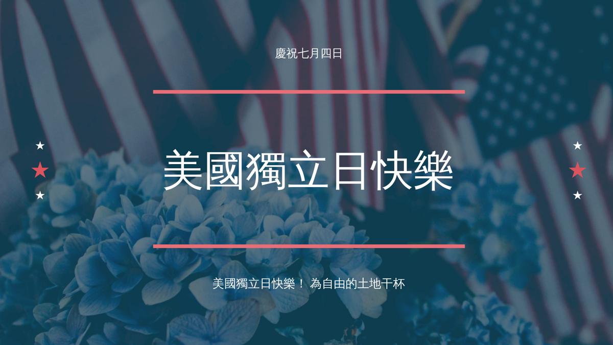 Twitter Post template: 美國國旗獨立日推特帖子 (Created by InfoART's Twitter Post maker)