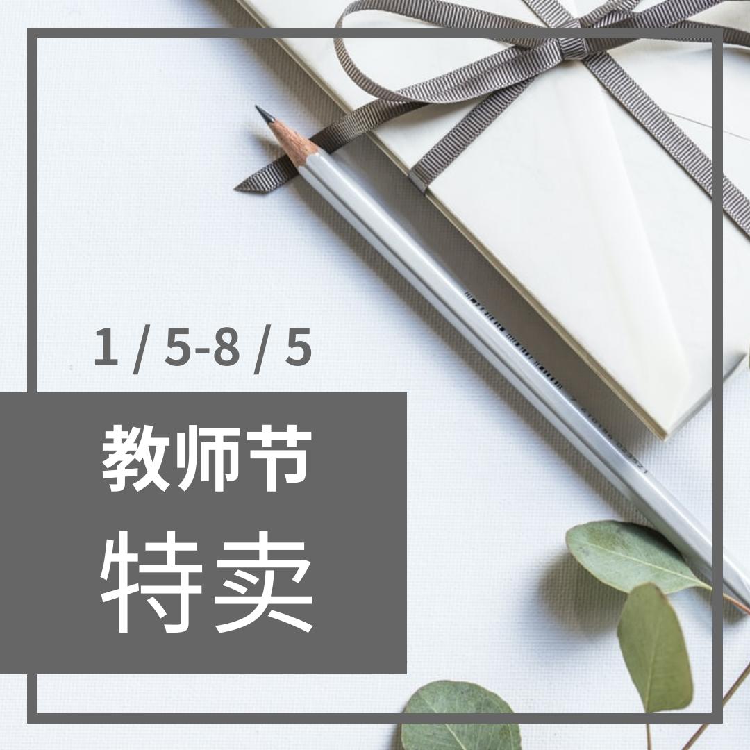 Instagram 帖子 template: 灰色主调教师节特卖Instagram帖子 (Created by InfoART's Instagram 帖子 maker)