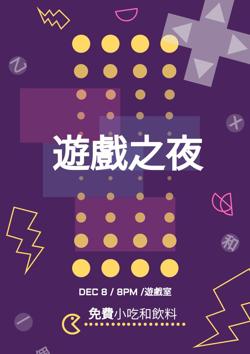 傳單 template: 遊戲之夜傳單 (Created by InfoART's 傳單 maker)