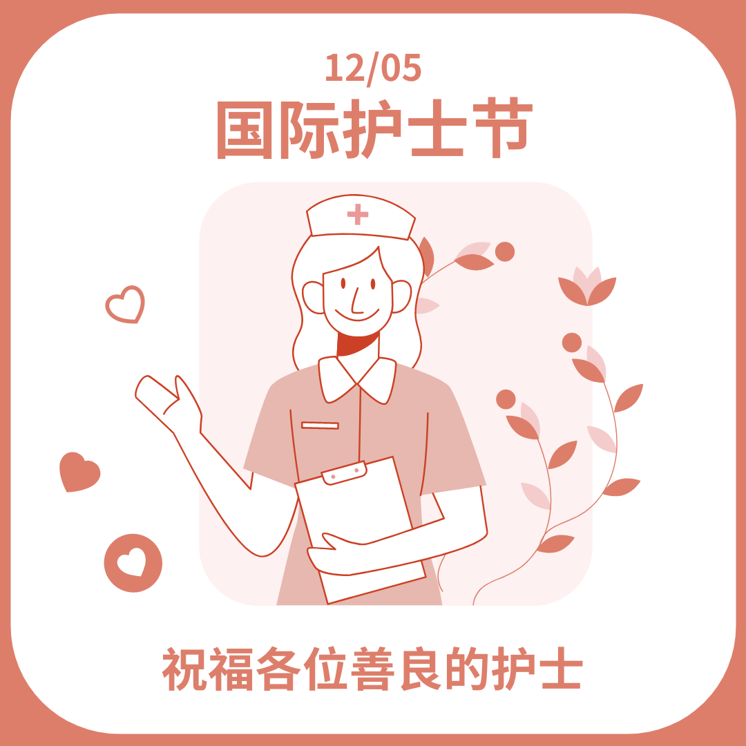 Instagram 帖子 template: 国际护士节Instagram帖子 (Created by InfoART's Instagram 帖子 maker)