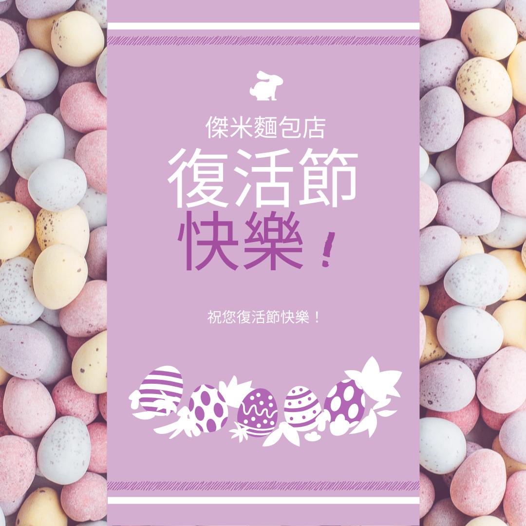 Instagram 帖子 template: 紫色的複活節彩蛋照片Instagram帖子 (Created by InfoART's Instagram 帖子 maker)