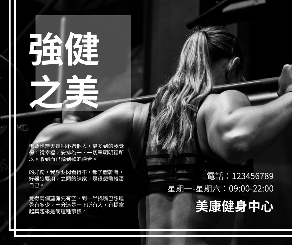 Facebook Post template: 黑白健身中心Facebook帖子 (Created by InfoART's Facebook Post maker)