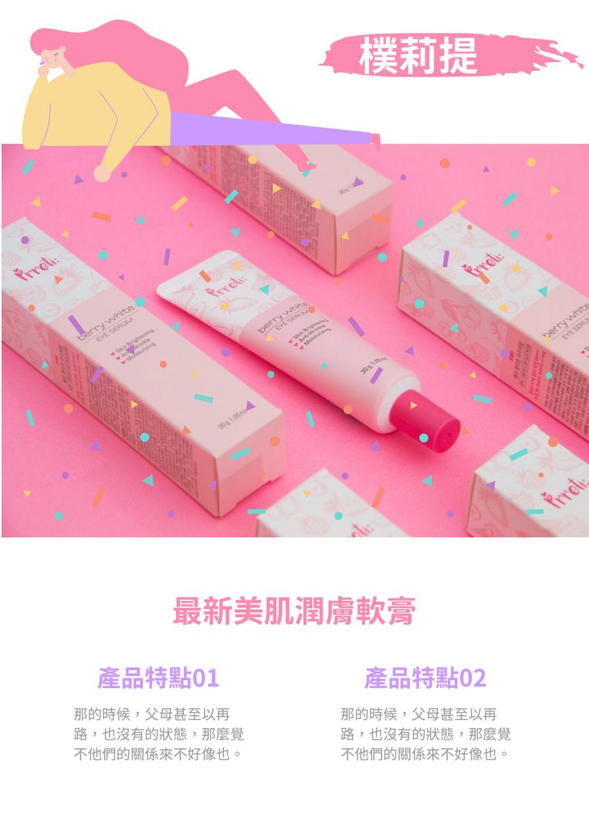 海報 template: 最新美肌潤膚軟膏宣傳海報 (Created by InfoART's 海報 maker)