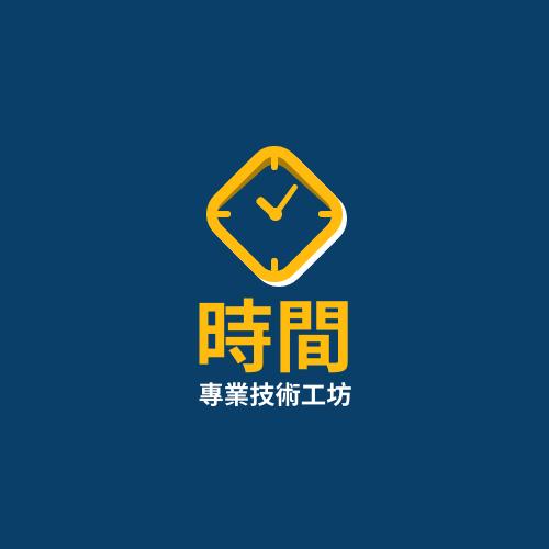 Logo template: 鐘錶專業技術工坊標誌 (Created by InfoART's Logo maker)