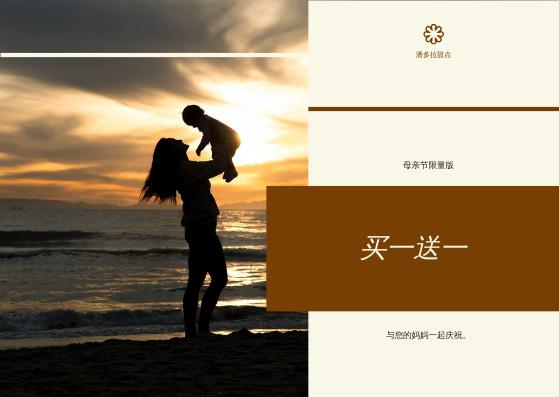 礼物卡 template: 棕色日落母亲节礼品卡 (Created by InfoART's 礼物卡 maker)